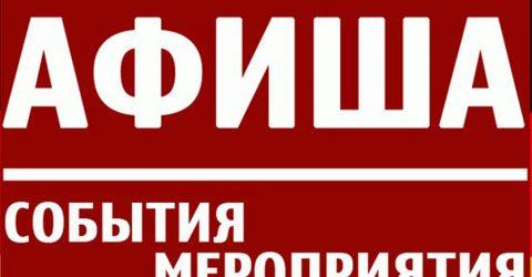 Афиша Молодежного центра Краснодара на АПРЕЛЬ 2018!