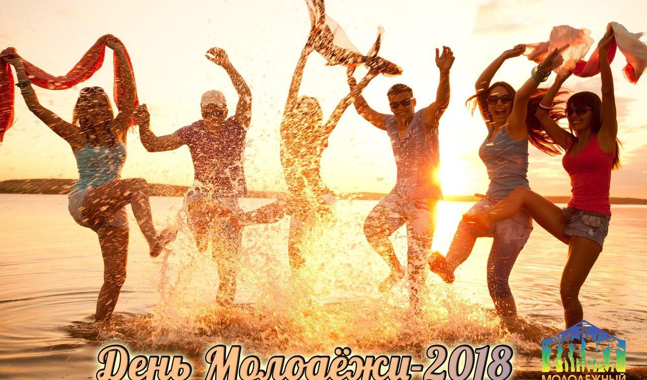 С Днем молодежи, друзья!
