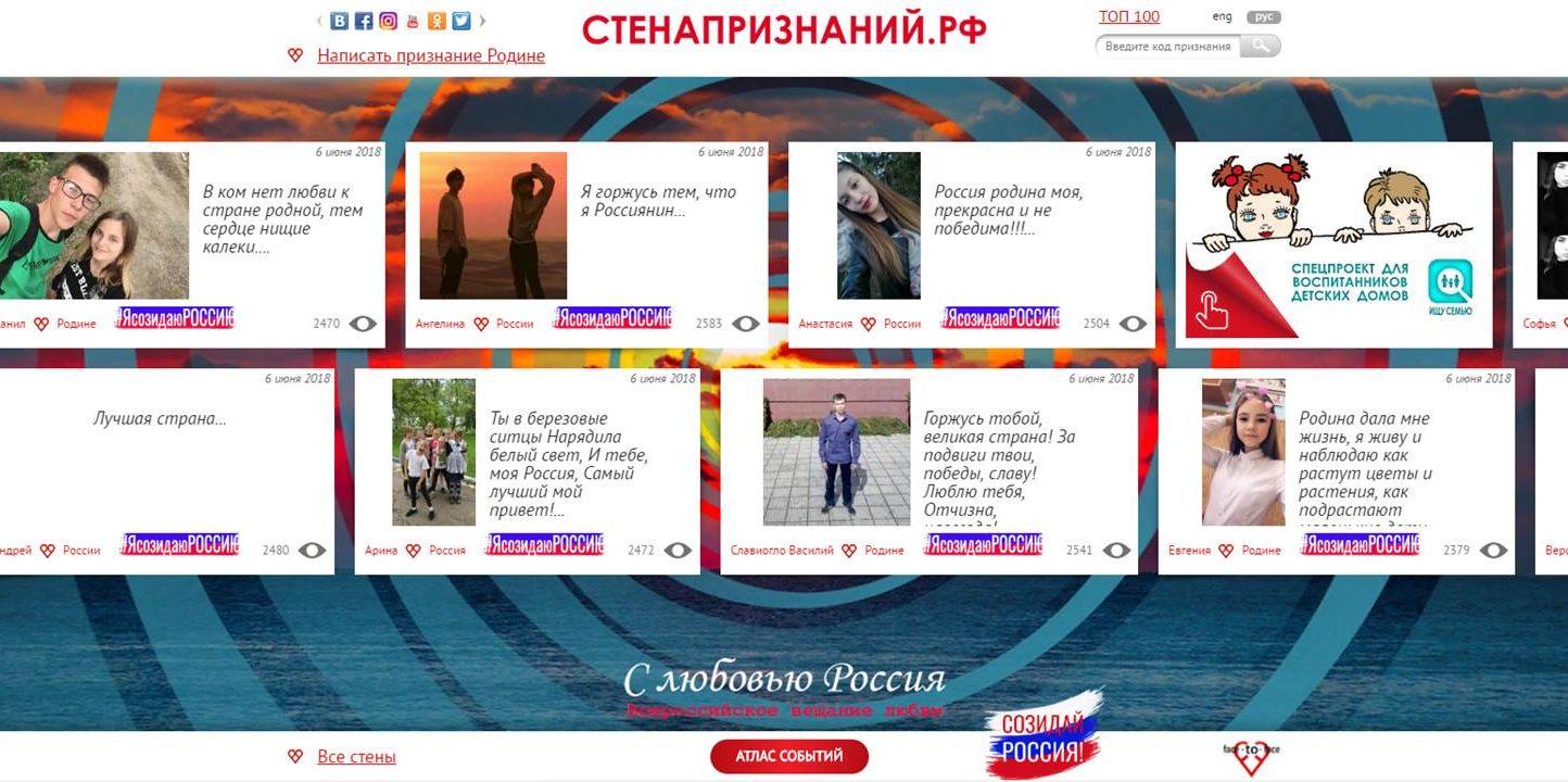 «Face-to-face»: каждый россиянин может признаться в любви Родине в День России с помощью конкурса слоганов