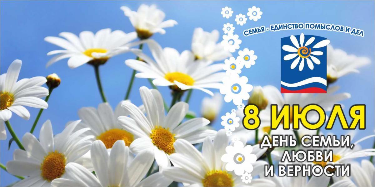 Главные ценности: 8 июля россияне отметят один из самых светлых праздников — День семьи, любви и верности