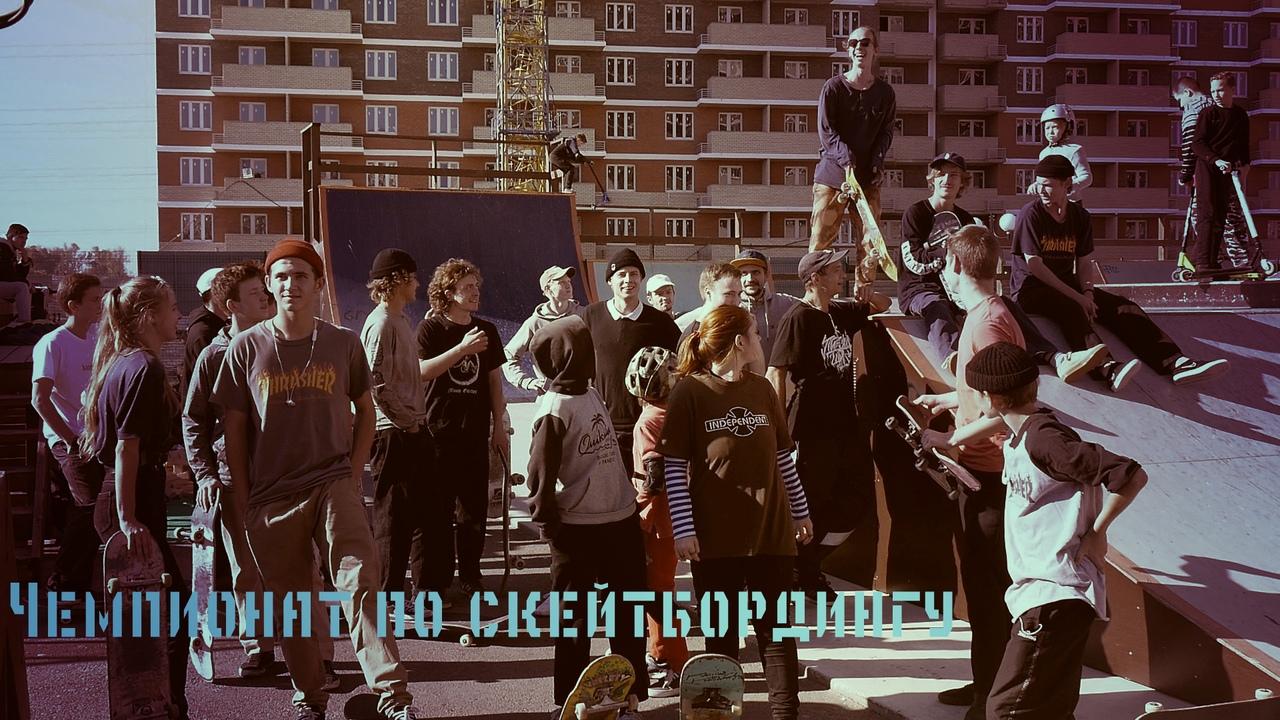 Новый олимпийский вид спорта: в Краснодаре прошел Первый официальный чемпионат Кубани по скейтбордингу