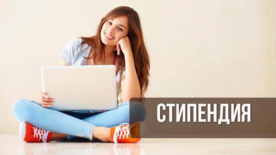 +2175 рублей к основной выплате: стань обладателем молодёжной стипендии!