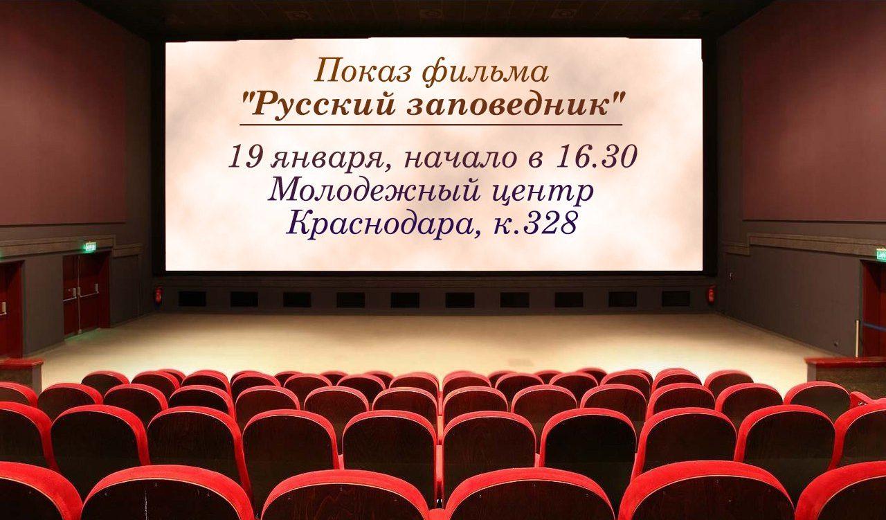Молодежный центр Краснодара приглашает на КИНОпоказ!