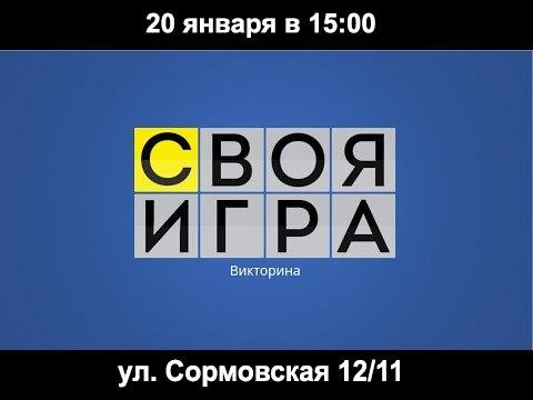 Проверь свои знания: в Молодежном центре Краснодара состоится чемпионат города по «Своей игре»