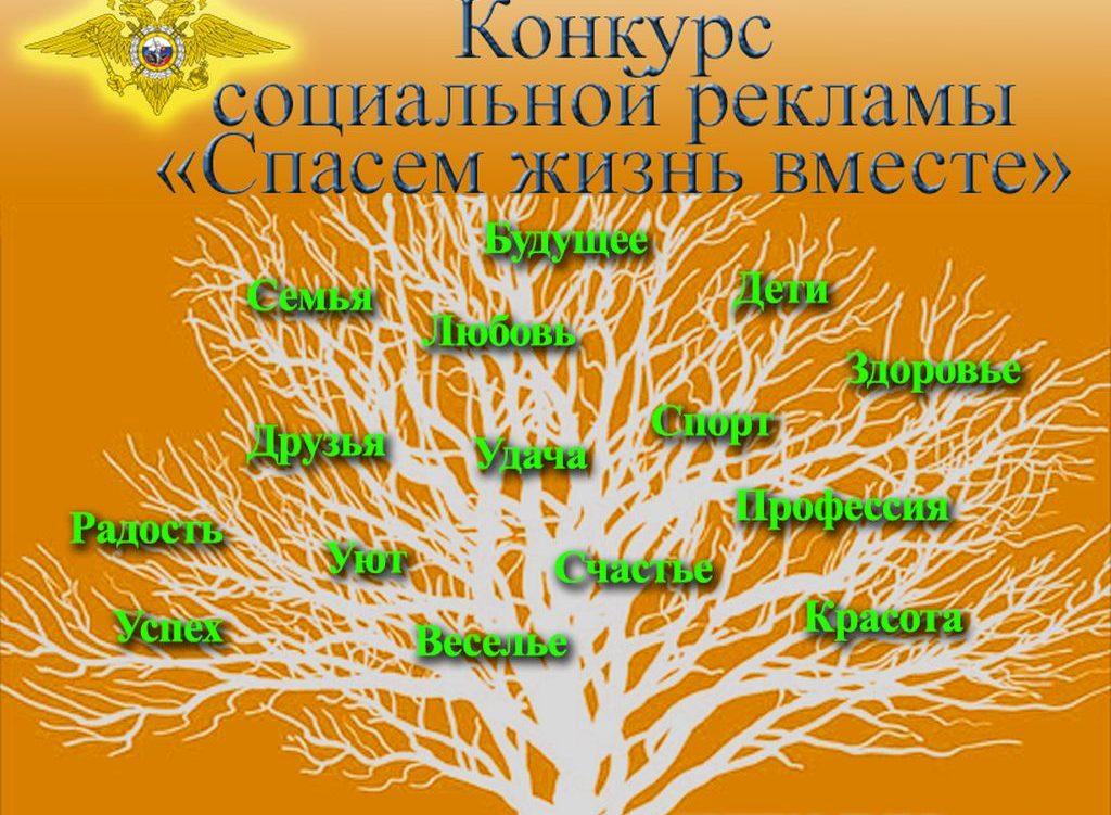 Старт Всероссийского конкурса «Спасём жизнь вместе!»