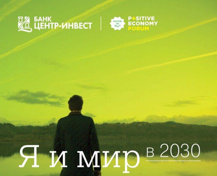 «Я и Мир в 2030»: плюс диджитализация всей страны!»