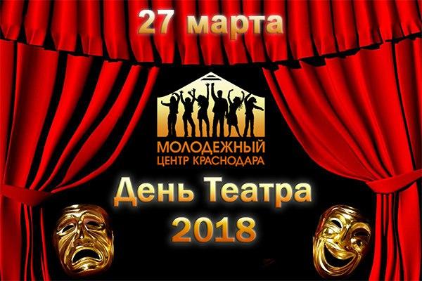 «День театра-2018»: Молодежный центр Краснодара приглашает на Городской фестиваль!