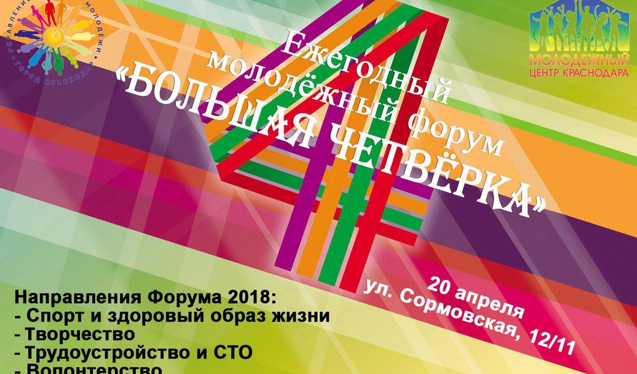 Ежегодный образовательный форум «Большая четверка -2018»