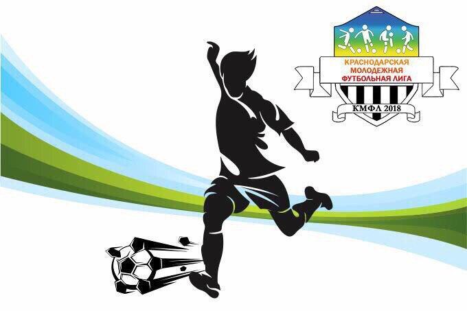 Самая популярная игра в мире: Молодежный центр Краснодара ведет набор команд на традиционный турнир по футболу посвященный «Чемпионату Мира 2018»