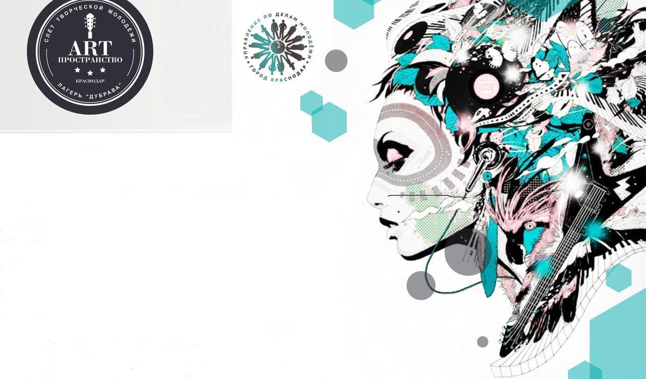 «АРТпространство»: молодежный лагерь «Дубрава» объявляет набор участников на самый креативный форум