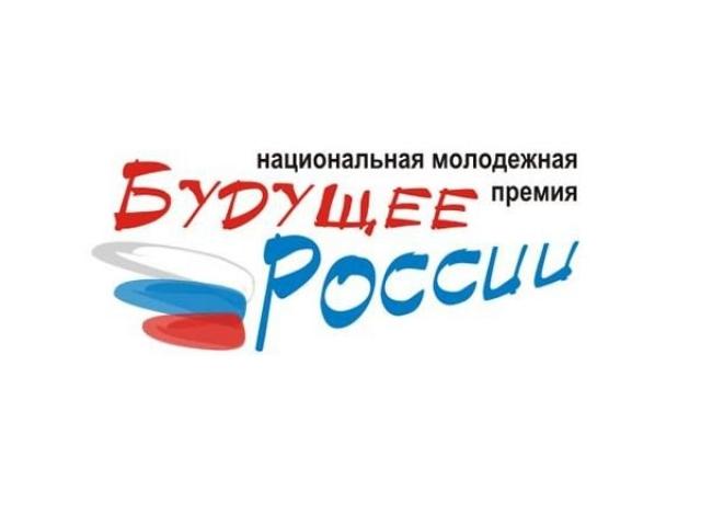 Заяви о себе и попади в историю: стартовал прием заявок на участие в конкурсе Национальной молодежной общественной награды «Будущее России»