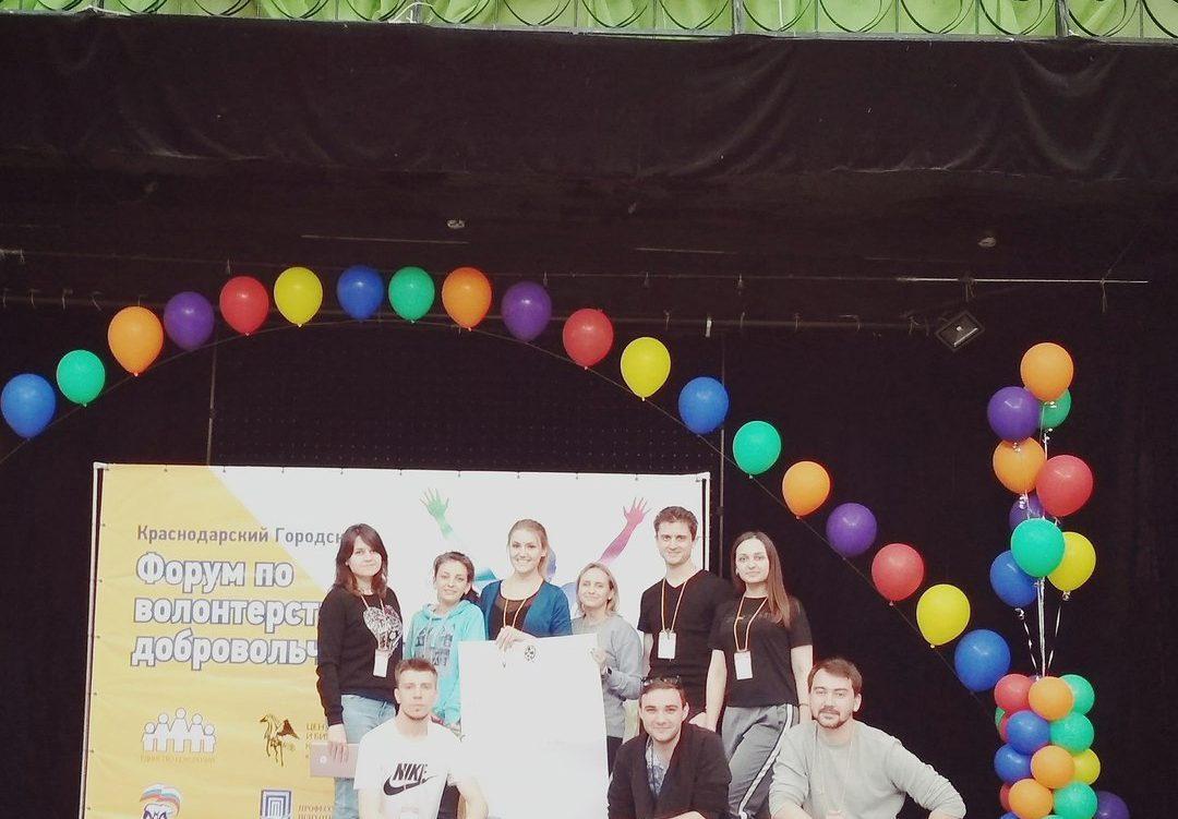 Добрая воля к доброму делу: сегодня в Молодежном центре проходит Краснодарский Городской Форум по волонтёрству и добровольчеству