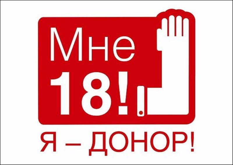 Время совершать взрослые поступки: Краснодар присоединится к краевой акции «Донорское совершеннолетие»