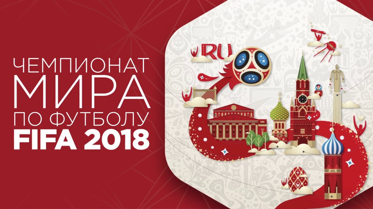 Навстречу чемпионату мира по футболу в городе Сочи!