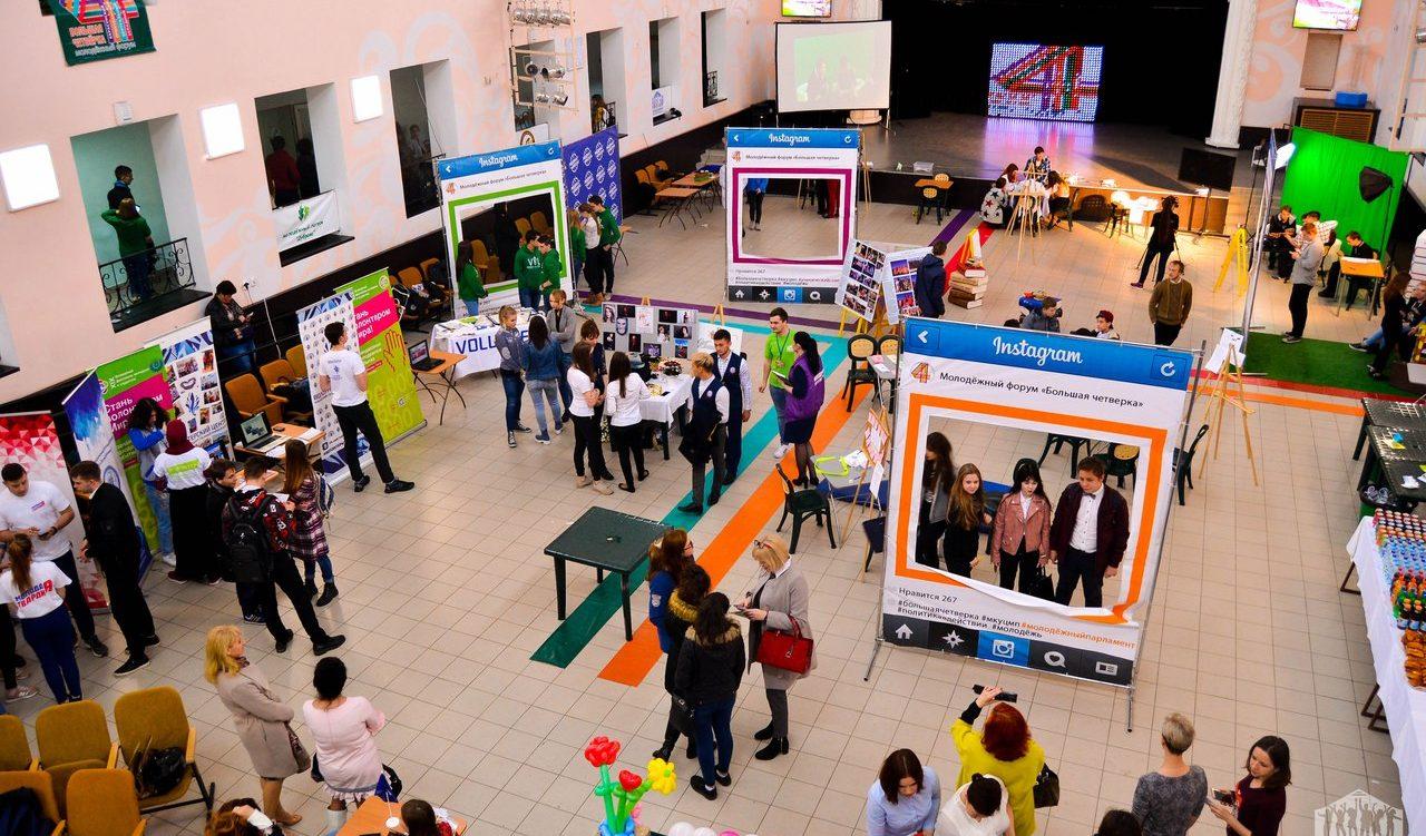 Уже завтра! Ежегодный образовательный форум «Большая четверка-2018» расскажет и покажет чем живет Молодежный центр Краснодара