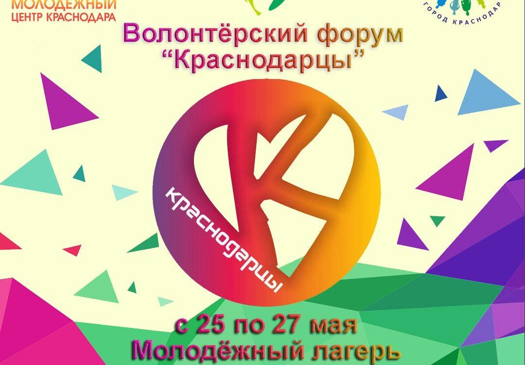 Краснодарцы: самый масштабный волонтерский форум города ждет тебя!