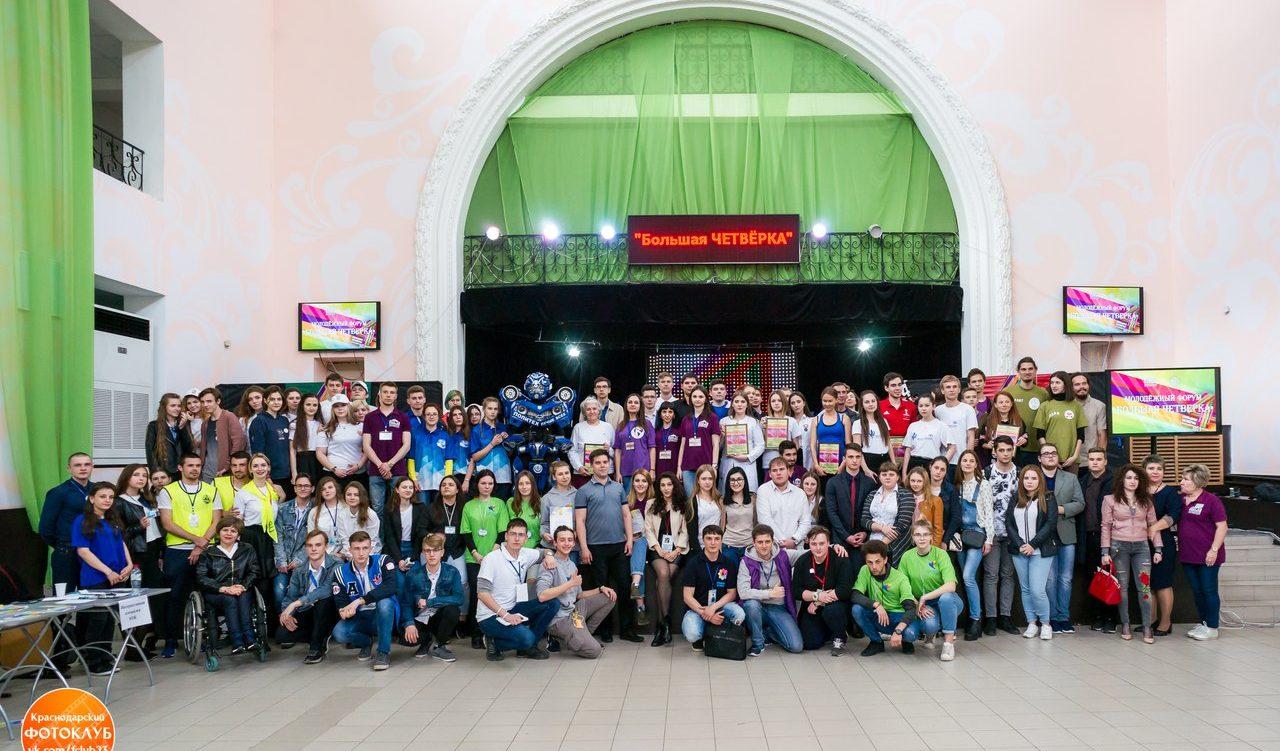 Вот уже третий год подряд Молодежный центр Краснодара принимает у себя участников образовательного форума «Большая четверка»