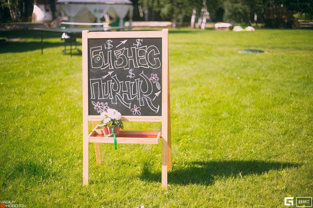 Великие идеи на свежем воздухе: известные бизнес-тренеры, спикеры и консультанты в сфере предпринимательства проведут бизнес-пикник в Чистяковской роще