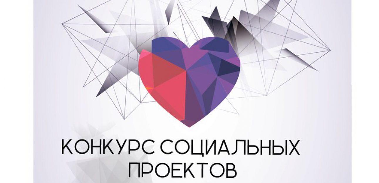Воля и великодушие: Межрегиональный конкурс социальных проектов выявит лучших активистов Юга России!