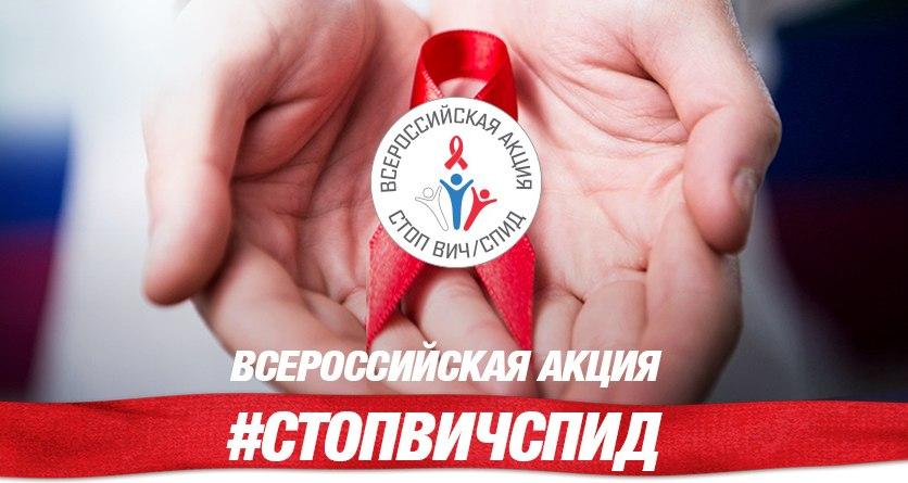 #Стопвичспид: с 14 по 20 мая вся страна присоединяется к акции, приуроченной к Всемирному дню жертв СПИДа