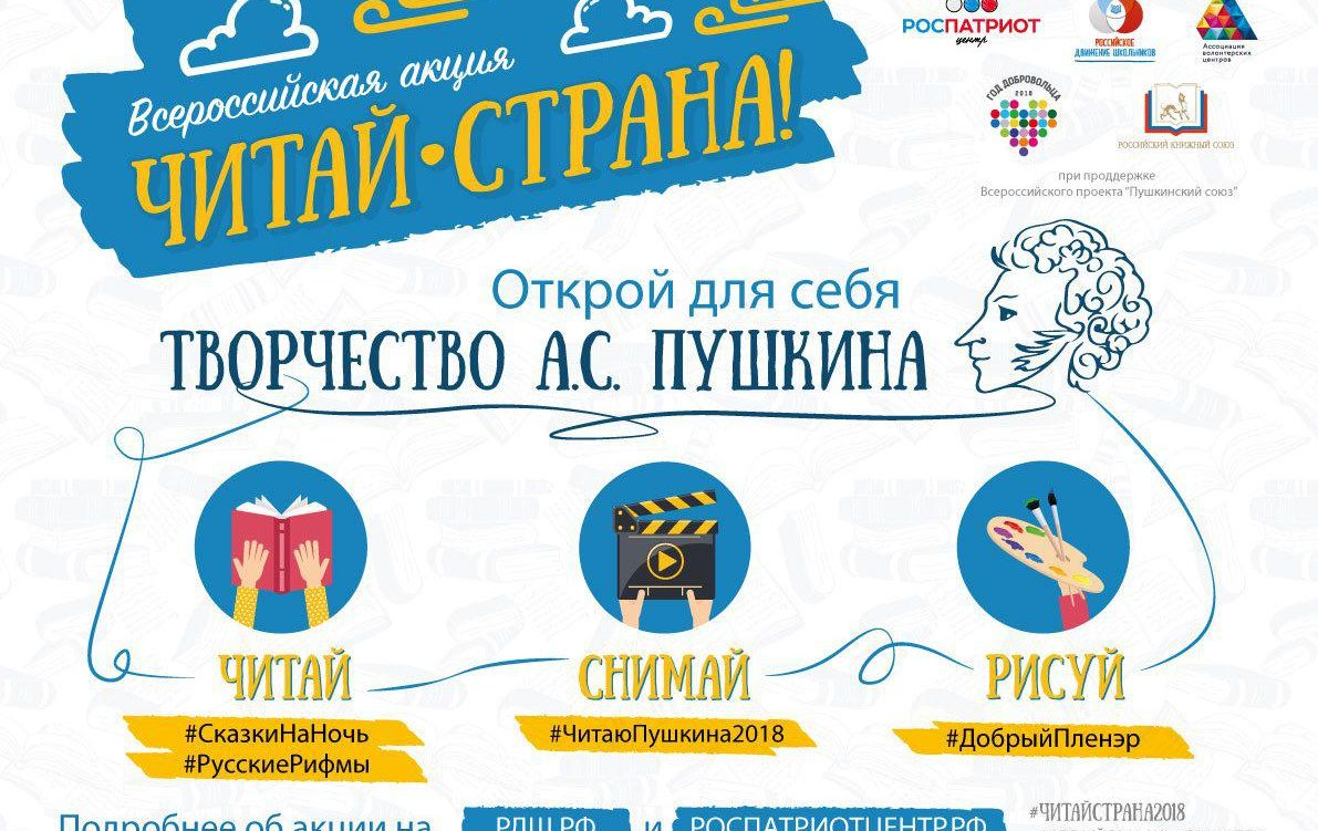 Чтение — в массы: Всероссийская акция «Читай-страна» вновь объединит всех любителей книг!