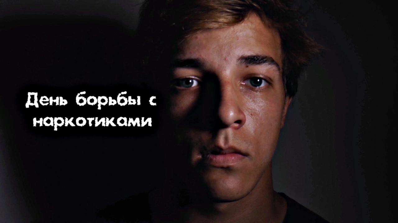 26 июня — Международный день борьбы с наркотиками