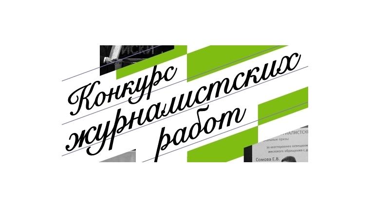 «В фокусе – детство»: в этом году IX Всероссийский конкурс журналистских работ направлен на «особенных» детей