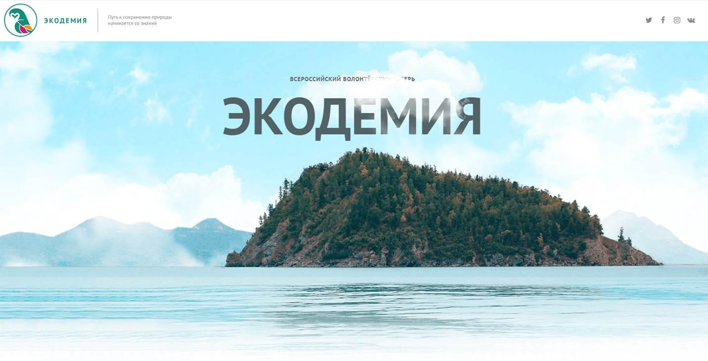Алтайский заповедник приглашает волонтеров на новый Всероссийский экологический проект «Экодемия»