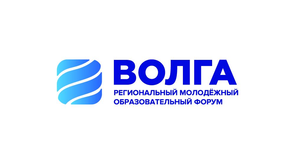 «Волга-2018»: с 27 по 31 августа стань участником Молодежного образовательного форума Южного федерального округа