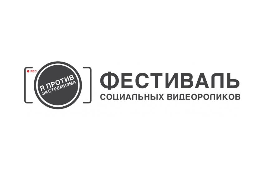 «Я против экстремизма»: открыт прием работ на Всероссийский фестиваль социальных видеороликов