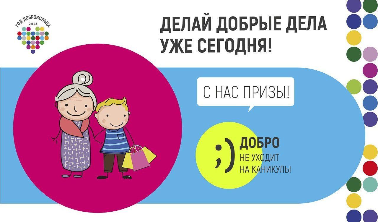 «Добро не уходит на каникулы»: принимай участие в онлайн конкурсе и выигрывай призы