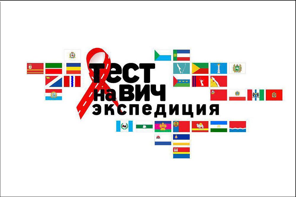 «Тест на ВИЧ: Экспедиция»: Краснодар присоединится к III Всероссийской акции Минздрава России по бесплатному и анонимному экспресс-тестированию на ВИЧ-инфекцию