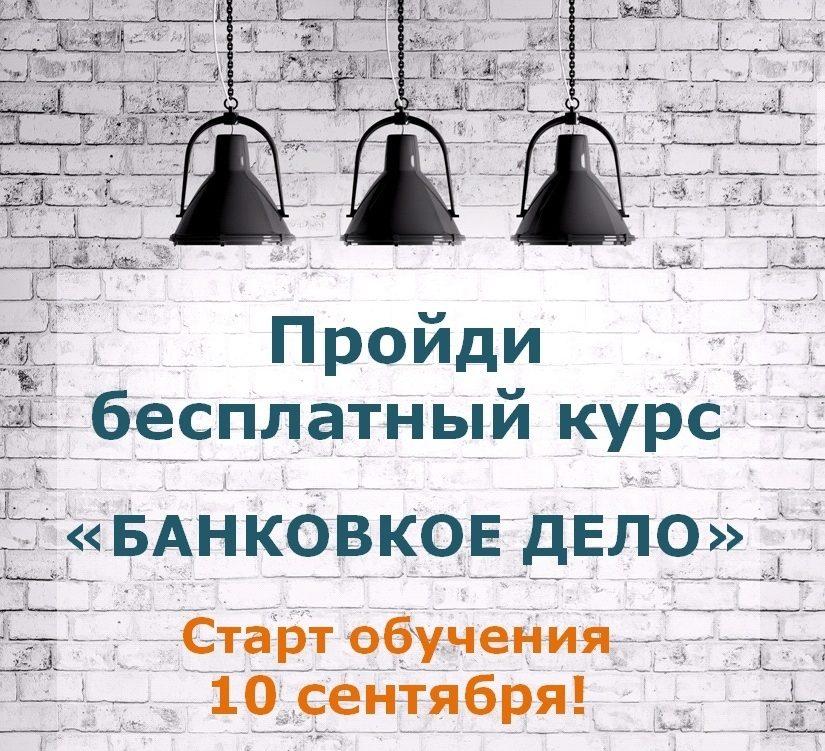 Не упусти возможность пройти бесплатный курс «Банковское дело»