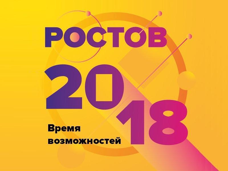 Время – невосполнимый ресурс, оно есть у каждого в равном объеме, однако потратить его можно по-разному: Молодежный форум «Ростов. Время возможностей» приглашает участников