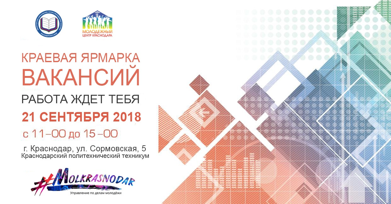 «Работа ждёт тебя!» Молодежный центр Краснодара приглашает на Ярмарку вакансий
