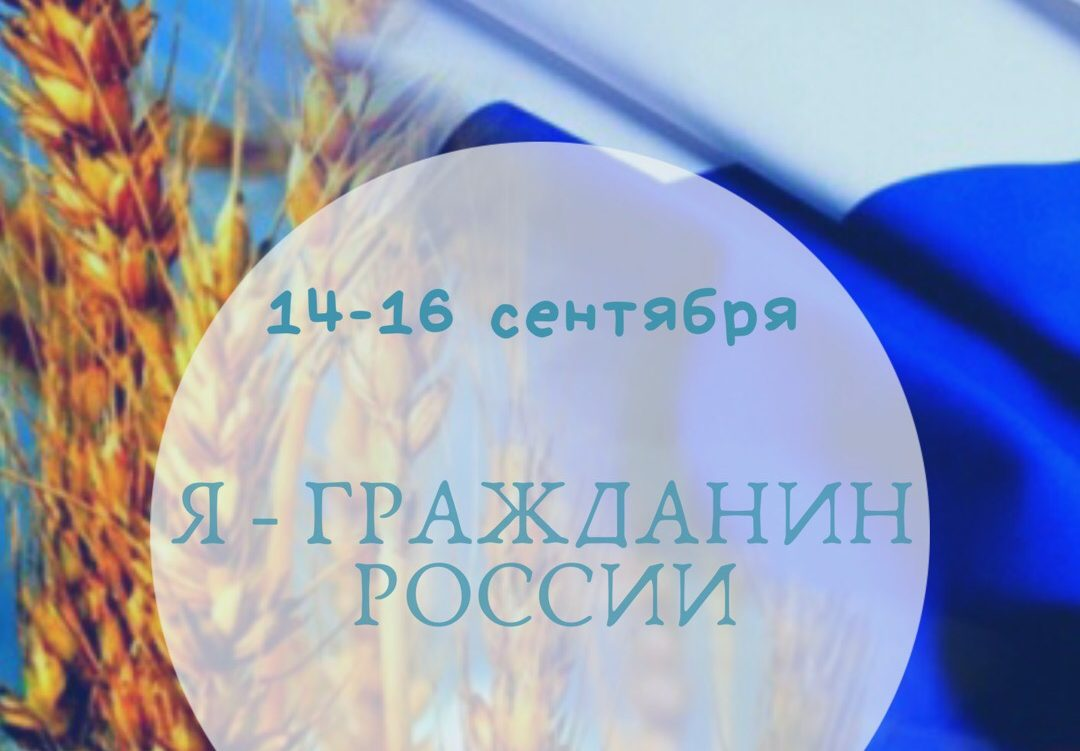 «Я — гражданин России»: совсем скоро в молодежном лагере «Дубрава» стартует самый патриотический форум