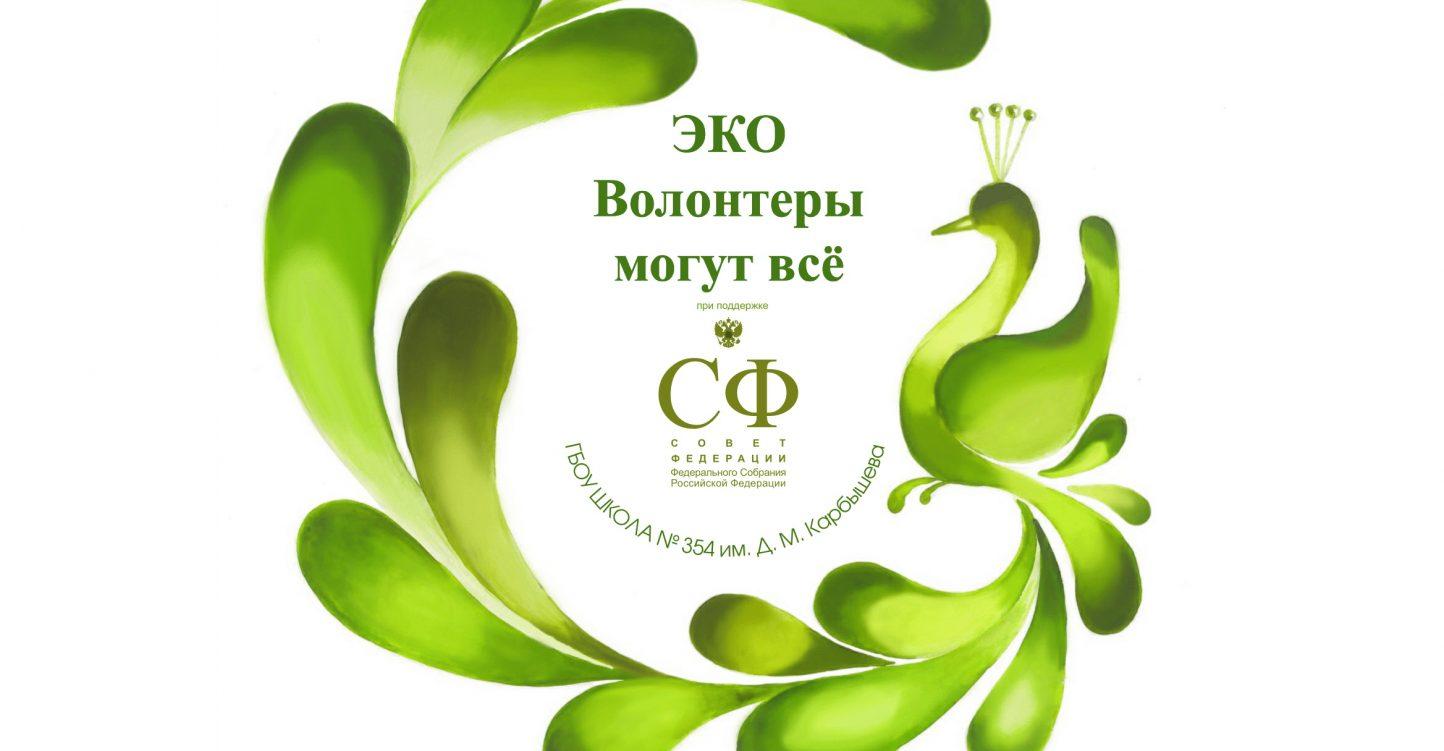 «Волонтеры могут все»: добровольцы Краснодара присоединятся к Всероссийской экологической акции
