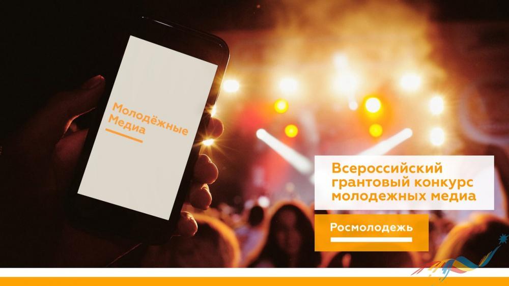 Создай, развивай и обучай медиа: завершается прием заявок на Всероссийский конкурс молодежных проектов в медиасфере