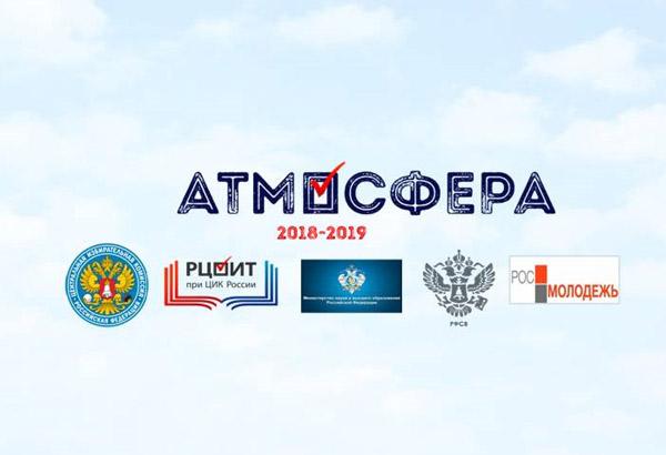 Интересуетесь избирательным процессом? Всероссийский конкурс «Атмосфера» поможет добиться успеха в этом деле