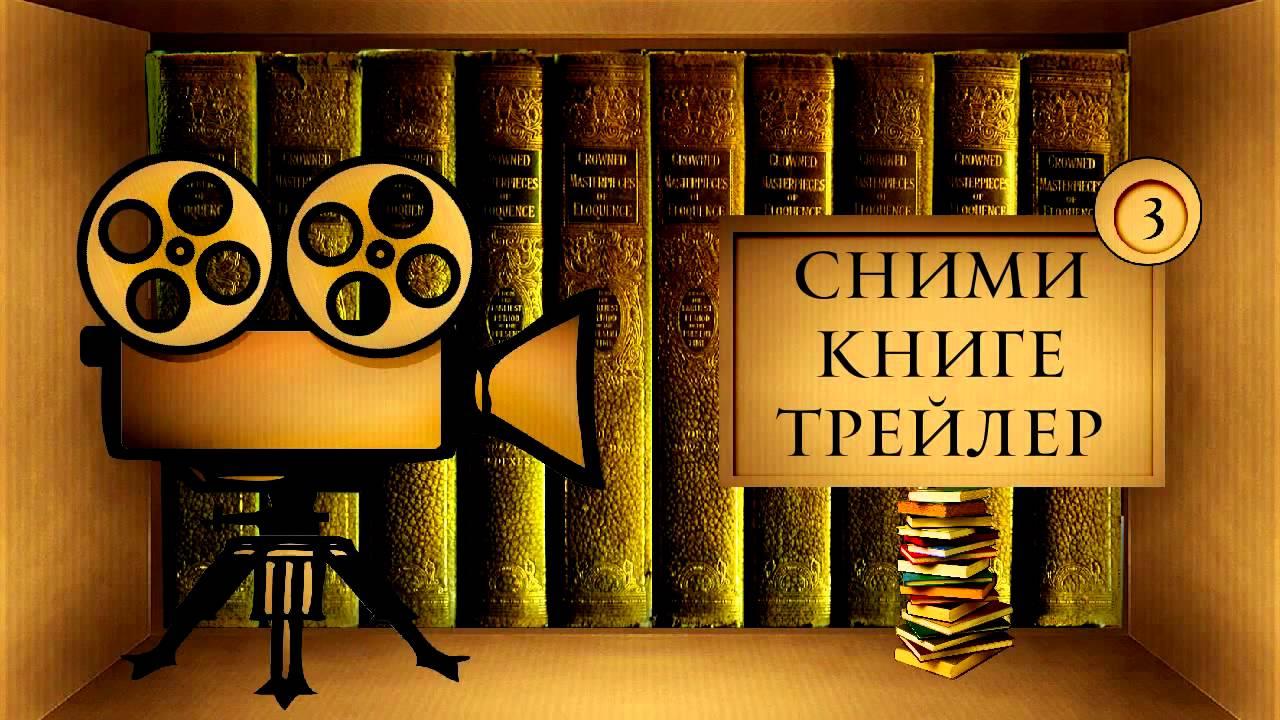 Сними книге трейлер: прими участие в первом Всероссийском конкурсе буктрейлеров «Больше книг»