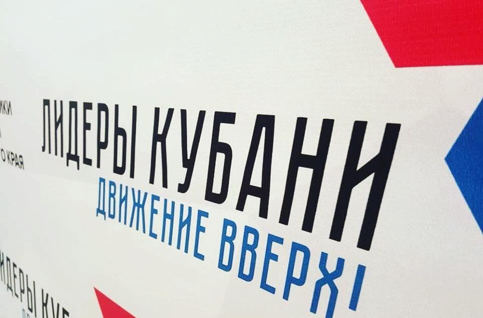 Лидеры Кубани — движение вверх! Конкурс для руководителей нового поколения