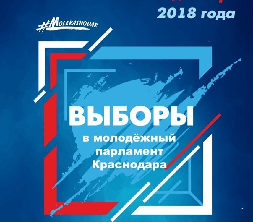 Пришло твоё время: продолжается регистрация кандидатов в Молодёжный парламент Краснодара!
