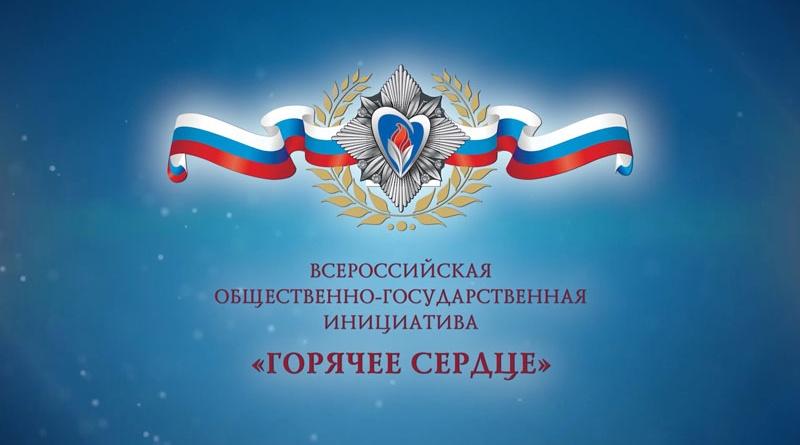 Символ мужества: Всероссийская общественно-государственная инициатива «Горячее сердце» наградит молодых героев
