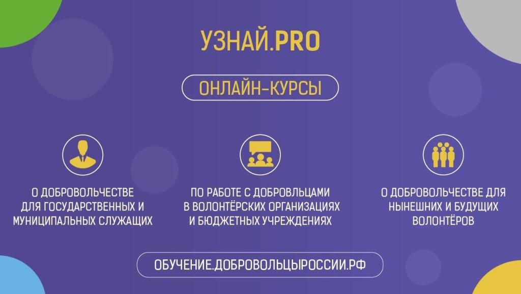 «Узнай.PRO»: Хочешь узнать все о волонтёрстве — записывайся на онлайн курсы