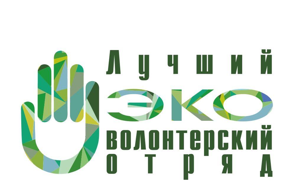 На страже природы: прими участие во Всероссийском конкурсе «Лучший эковолонтёрский отряд»