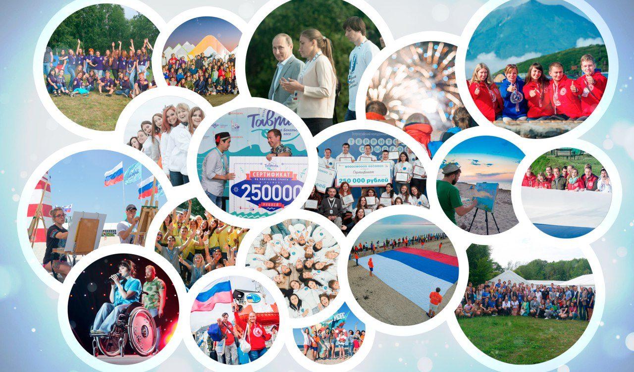 Актуально: 110 всероссийских и региональных молодёжных форумов в 2019 году