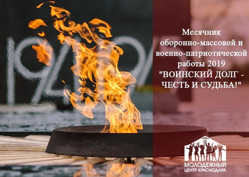 «Воинский долг — честь и судьба!»: 23 января в Краснодарском крае стартует месячник оборонно-массовой и военно-патриотической работы