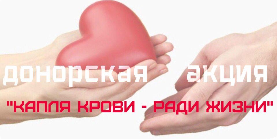 «Капля крови-ради жизни»: Краснодар присоединится к донорской акции, в рамках Международного дня детей