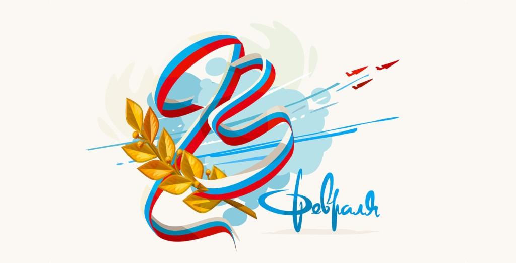 Молодёжный центр Краснодара поздравляет всех мужчин с праздником «Днём защитника Отечества»!