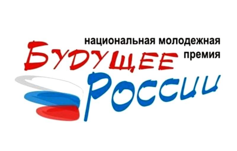 Национальная молодежная премия «Будущее России» собирает заявки!